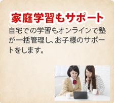 家庭学習もサポート