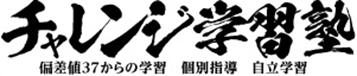 あきる野市秋川の個別指導チャレンジ学習塾